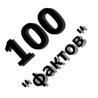 http://deep-peat.ucoz.ru/100.jpg